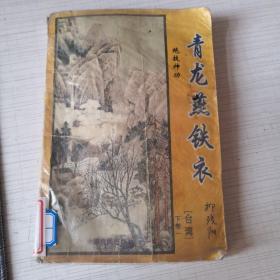 青龙燕铁衣(下卷一)
