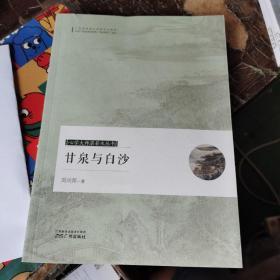 甘泉与白沙/心学大师湛若水丛书