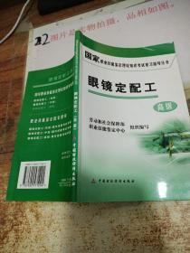 国家职业技能鉴定理论知识考试复习指导丛书:眼镜定配工(高级) 有少量画线