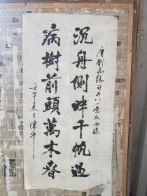 陈平 书法作品保真  中央美院教授