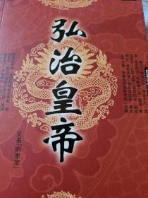 长篇历史小说:弘治皇帝