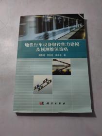 地铁行车设备服役能力建模及预测维保策略