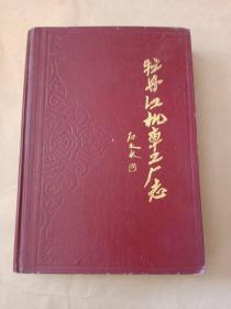 牡丹江机车工厂志
