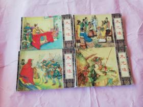 连环画:朱元璋(1,2,3,4册--缺第5册), 4册合售