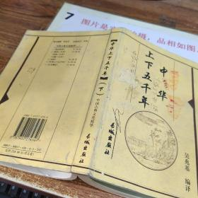 中华上下五千年(下)——中国古典文化精华  有字迹画线