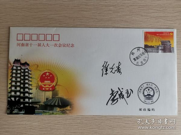 河南省十一届人大一次会议纪念封,书记徐光春,省长李成玉签名封