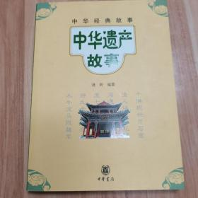 中华经典故事:中华遗产故事