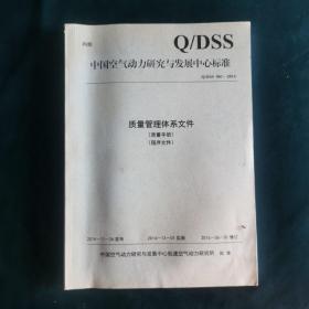 中国空气动力研究与发展中心标准 质量管理体系文件(质量手册)(程序文件)