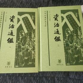 资治通鉴    四册全