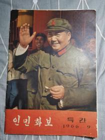 人民画报(朝鲜文版)1966年第九期