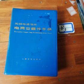 無線電通信用電真空器件手冊