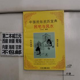 中国民俗民历宝典7;民宅与风水