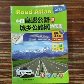 2017中国高速公路及城乡公路网地图集(超级详查版)