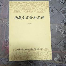 西藏文史资料选辑(第二缉)