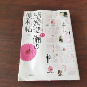 すてきなおもてなしと気遣い 结婚准备の便利帖(日文原版)
