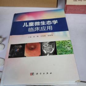 儿童微生态学临床应用