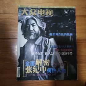 大众电视2005年5上,总第368期,封面人物:张纪中