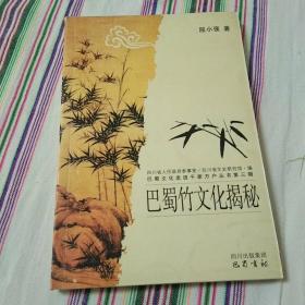 巴蜀竹文化揭秘