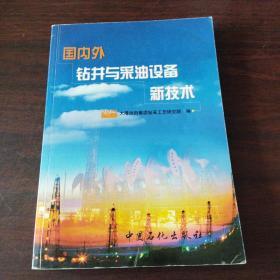 国内外钻井与采油设备新技术