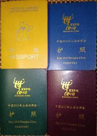 中国2010年上海世博会护照 如图所示 全新 特殊商品不退不换