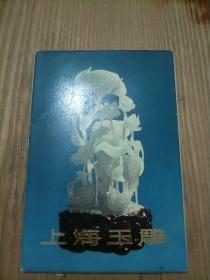 明信片:上海玉雕(12枚全)