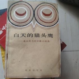 白天的猫头鹰(袁华清签名赠送附信扎一页)