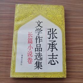 张承志文学作品选集(长篇小说卷)即《心灵史》