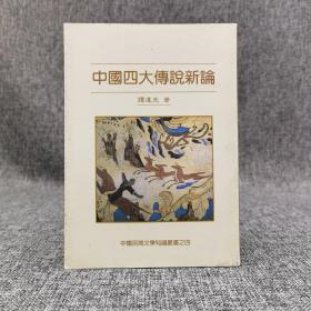 特惠· 台湾万卷楼版  谭达先《中国四大传说新论》(锁线胶订;绝版)