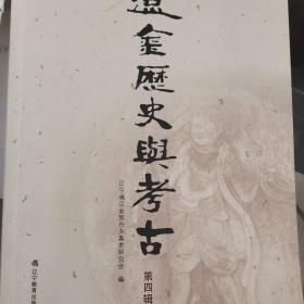 辽金历史与考古. 第4辑