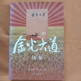 赵尚林签赠 【 金光大道续集 】作家出版社
