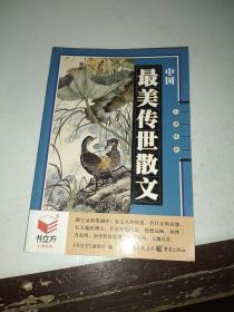 中国最美传世散文:书立方·第4辑