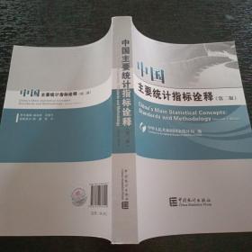 中国主要统计指标诠释(第2版)