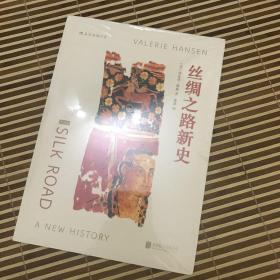 丝绸之路新史