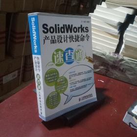 SolidWorks产品设计快捷命令速查通