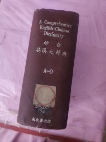 综合英汉大辞典  A-O