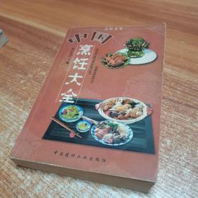 中国烹饪大全