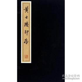 黄士陵印存(全三册)
