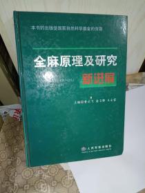 医学书籍《全麻原理及研究新进展》硬精装品佳,西6--6外层