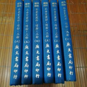 茶香室丛钞续钞三钞 (全6册)