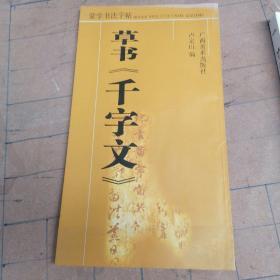蒙学书法字帖:草书〈千字文〉