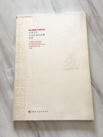 大美术·大美院·大写意 : 中国当代书画名家作品集.李燕毛笔签名本  保真
