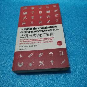 法语分类词汇宝典(第2版)