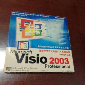 Microsoft Visio 2003  Profesdional:简体中文正式专业VLK免激活版  光盘1张(无书   仅光盘1张)