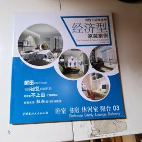 经济型家装案例:卧室·书房·休闲室·阳台03