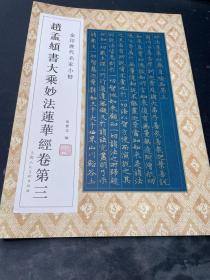 金印历代名家小楷:赵孟頫书大乘妙法莲华经卷第三