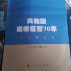 共和国税收征管70年