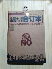 黑客手册2006年①②季合订本