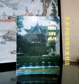 庆祝中华人民共和国成立三十五周年《太原水利》用图片的形式展现了建国三十五年以来,太原市在水利建设方面取得的成就。一九八四年编印。