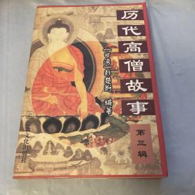 历代高僧故事 第三辑