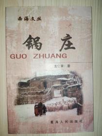 西海文丛:锅庄【龙仁青 签名本】